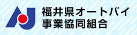福井県オートバイ事業協同組合