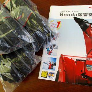 Honda除雪機キャンペーンのお知らせ