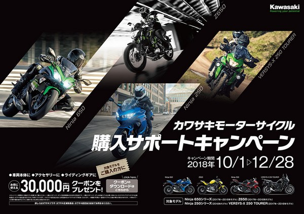 カワサキモーターサイクル購入サポートキャンペーン