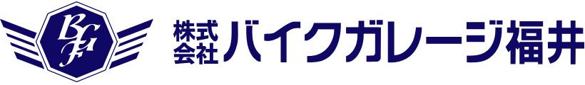 株式会社バイクガレージ福井
