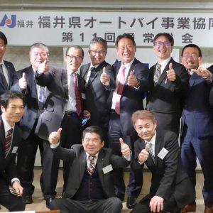 第11回 福井県オートバイ事業協同組合(AJ福井) 通常総会