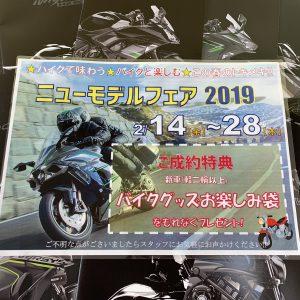 ★ニューモデルフェア★