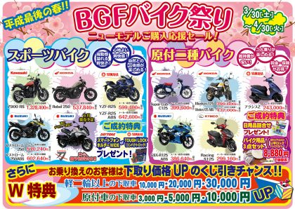 BGFバイク祭り