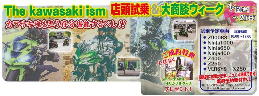 カワサキ2019年モデル試乗会