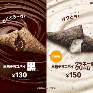 ★美味しい♪三角チョコパイ★