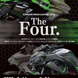 ★Kawasakiフェアのお知らせ(2/11~2/24)★