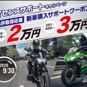 ★Kawasaki、ライセンスサポートキャンペーン!これからバイクの免許を取りに行く方必見!★