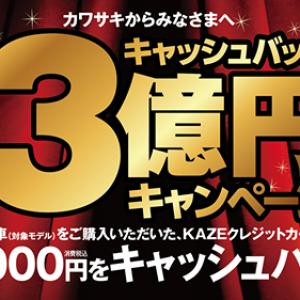 ★Kawasaki、3億円キャッシュバックキャンペーン★