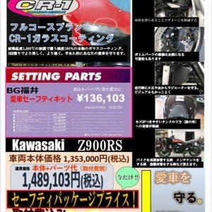 ★Z900RS愛車セーフティーパッケージ★