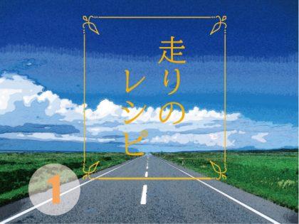 走りのレシピ1 若狭梅街道編