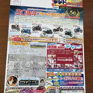 ★秋号ニュースレター★