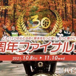 ★30周年ファイナルフェア開催中!!★