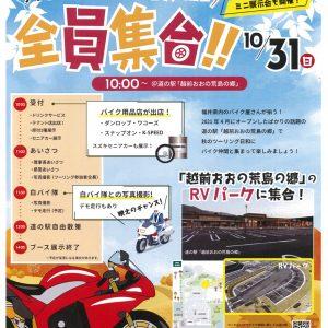 ★10/31 イベント開催!ツーリングに来てね★
